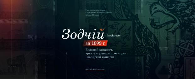 zod-1899