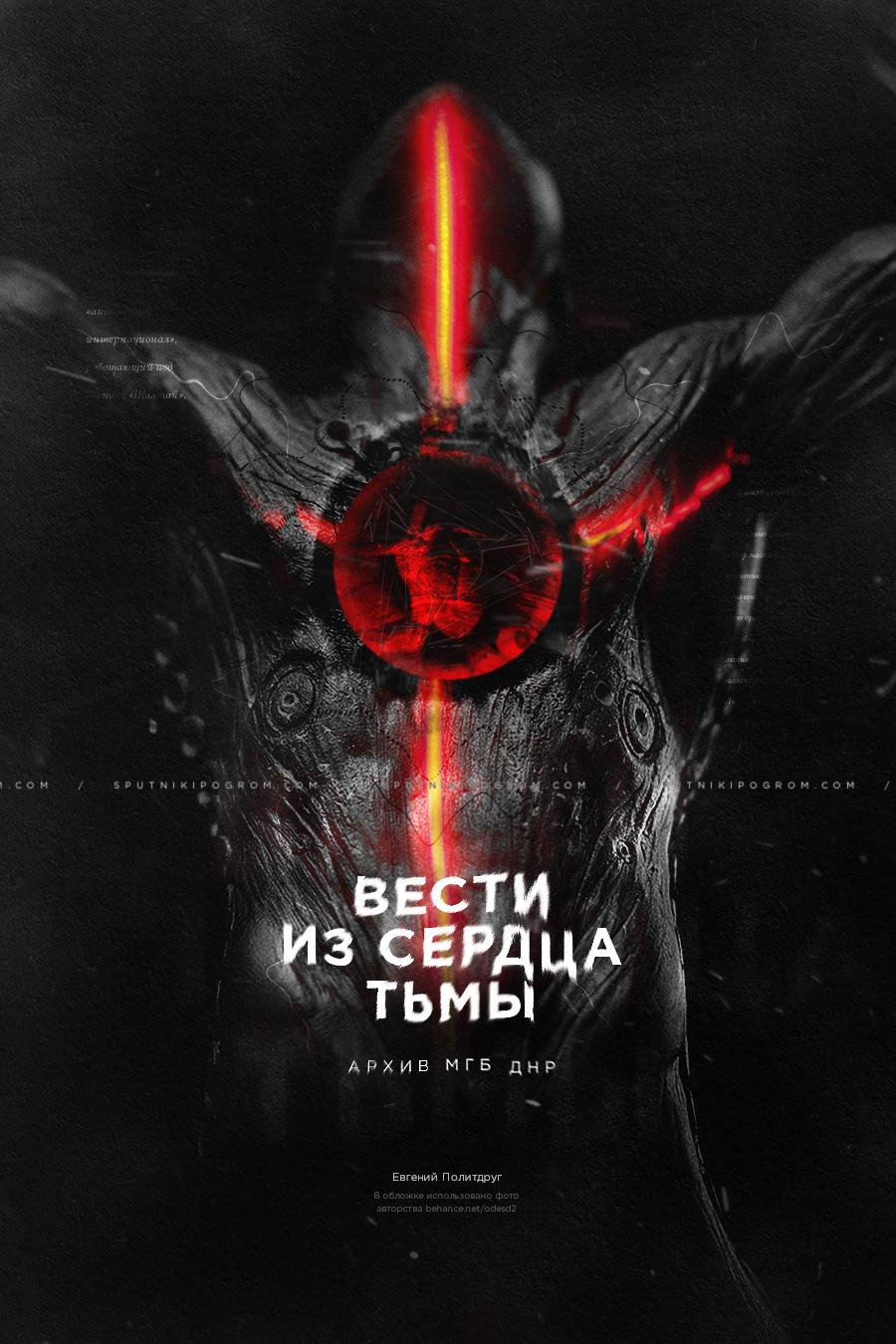 http://sputnikipogrom.com/wp-content/uploads/2015/09/heart-cover.jpg