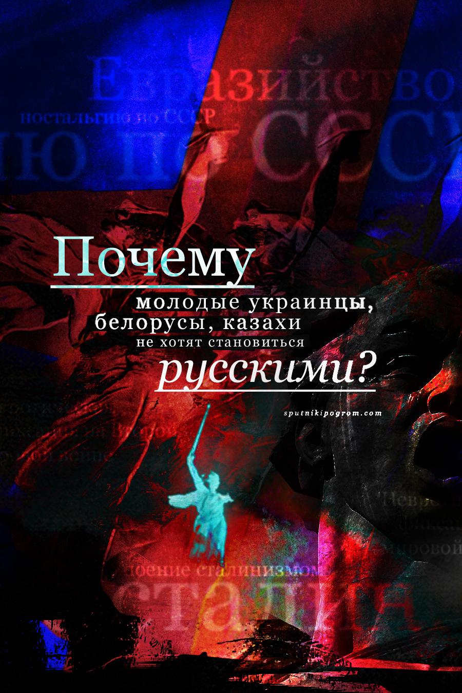 Почему молодые украинцы, белорусы, казахи не хотят становиться русскими?