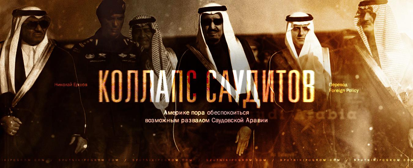 saudi-cover-v2