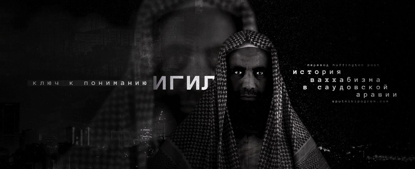 Ключ к пониманию ИГИЛ: история ваххабизма в Саудовской Аравии (перевод из Huffington Post)