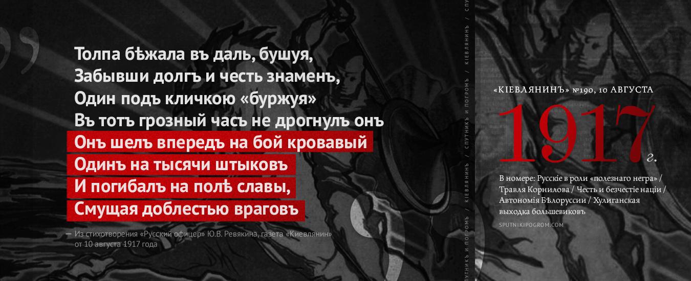 KIEVLANIN-190