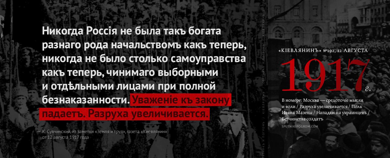 KIEVLANIN-191