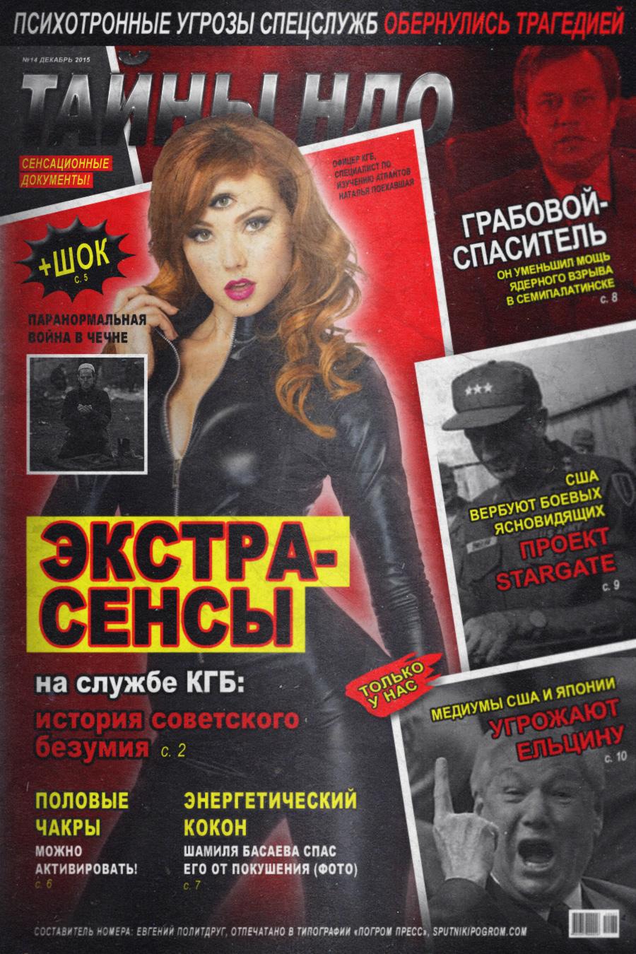kgb-cover-v2