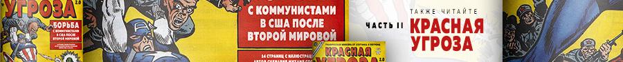 red-pt2-banner