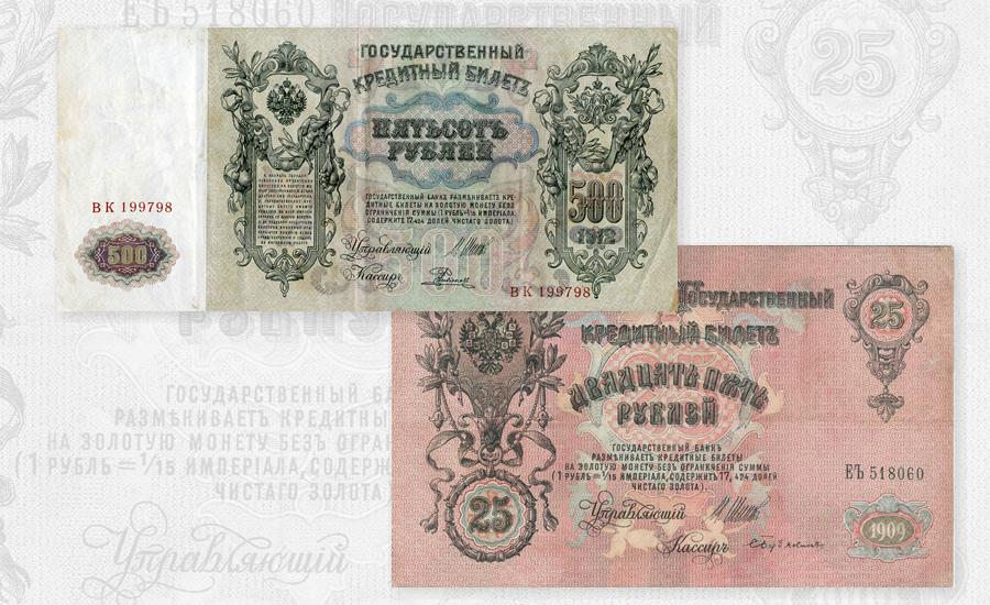 Когда появились ассигнации в россии определение подлинности