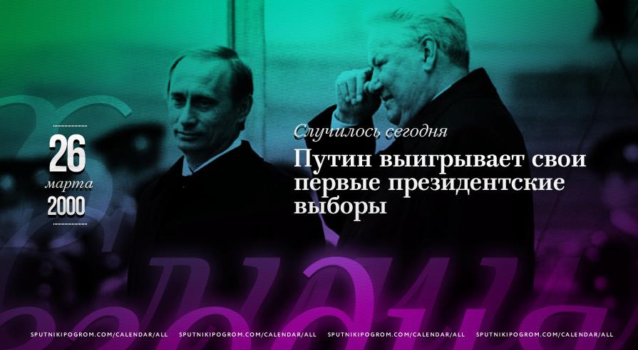 Календарь: 26 марта — Путин выигрывает свои первые президентские выборы