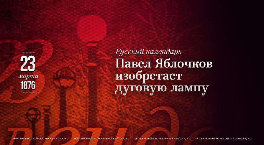 ru-20160323