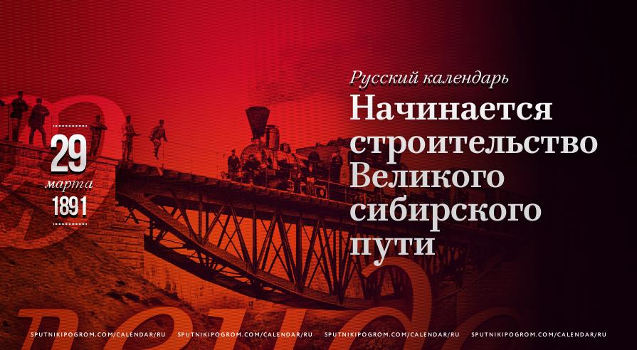 ru-20160329