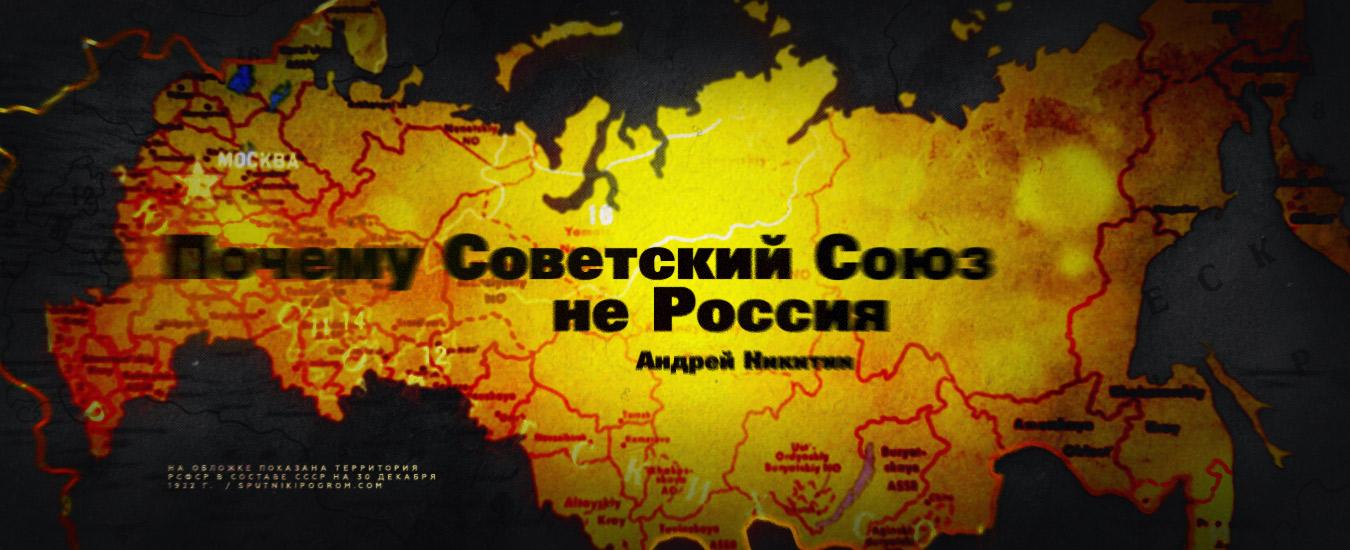http://sputnikipogrom.com/wp-content/uploads/2016/03/sr-cover.jpg