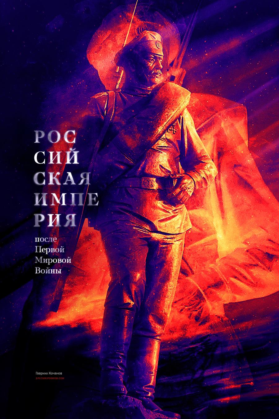 Российская Империя после Первой Мировой Войны Rew-cover