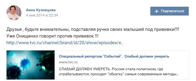 Это не единственный пост, репосты антипрививочных материалов регулярно встречаются в аккаунте Кузнецовой.