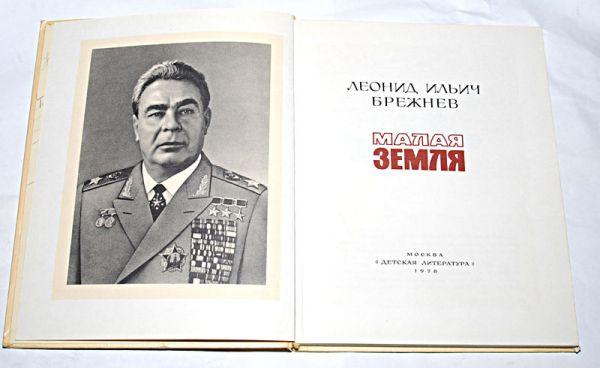 Что читали в Советском Союзе и что читают в РФ? 2579854_sbig2