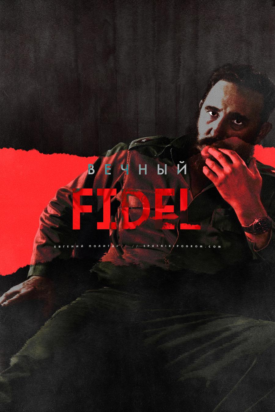 fidelf