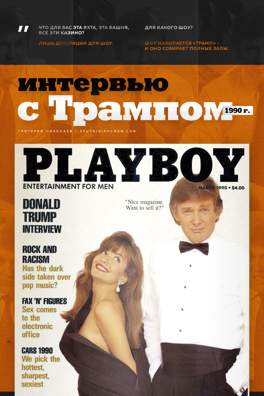 Плейбой наши русские личности