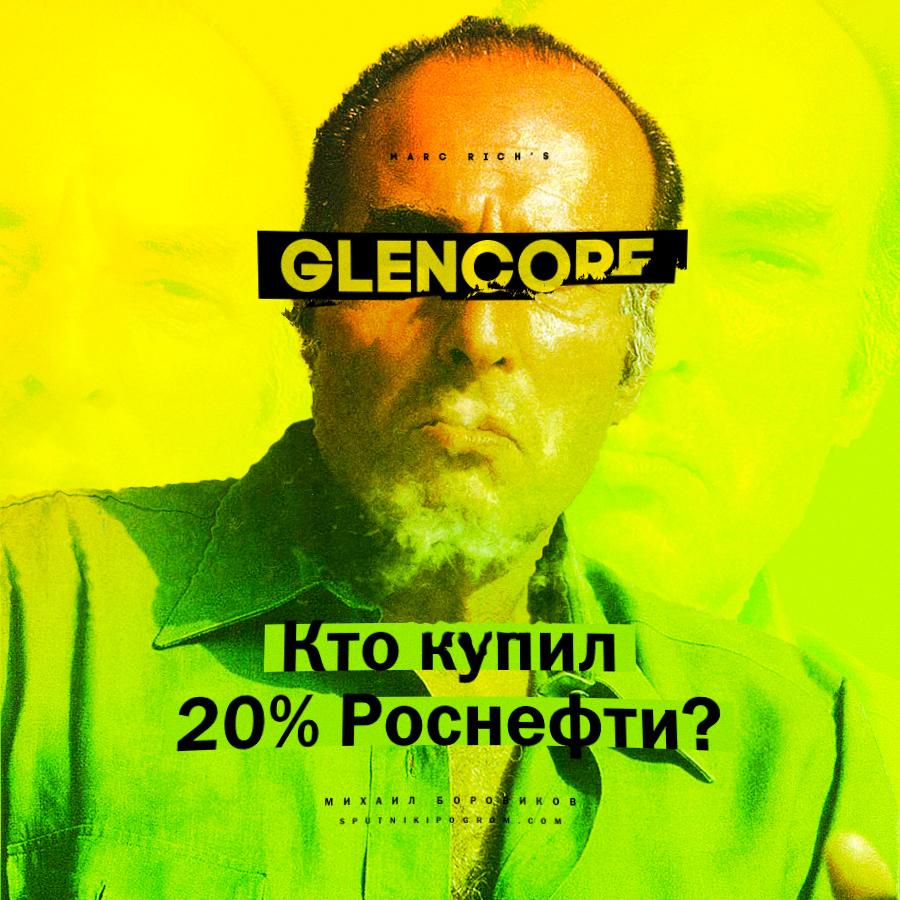 glencorex