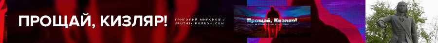 mironov-banner7