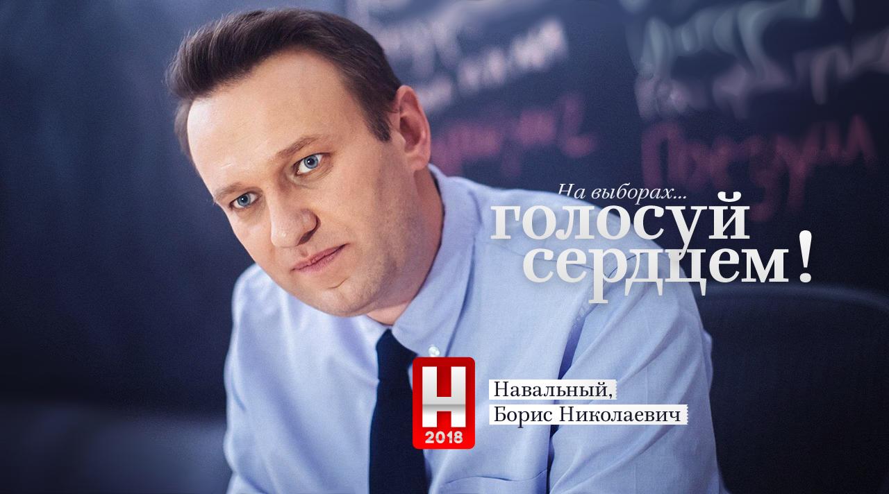 navalnyx