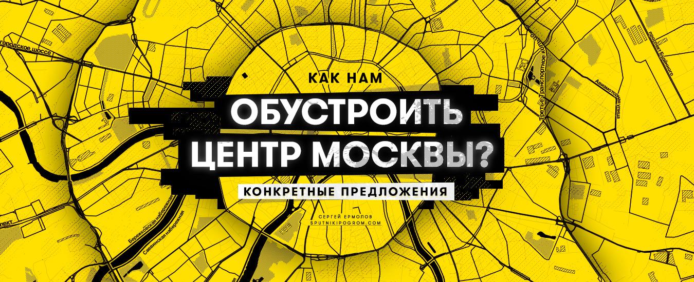 eca8138329aa Как нам обустроить центр Москвы  Конкретные предложения