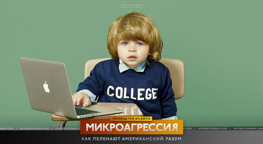 https://sputnikipogrom.com/wp-content/uploads/2017/03/micro-cover.jpg