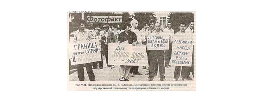 Митинг в начале 90-х против разделения лезгин на два государства