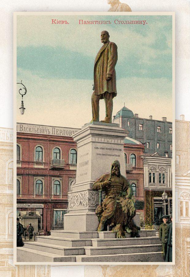 Так выглядел памятник Столыпину натак называемом Майдане так называемой Незалежности. Разрушен большевиками в1917году. Надпись набарельефе: «Твердо верю, что затеплившiйся назападе Россiи светъ русской нацiональной идеи непогаснетъ ивскоре озаритъ всю Россiю»