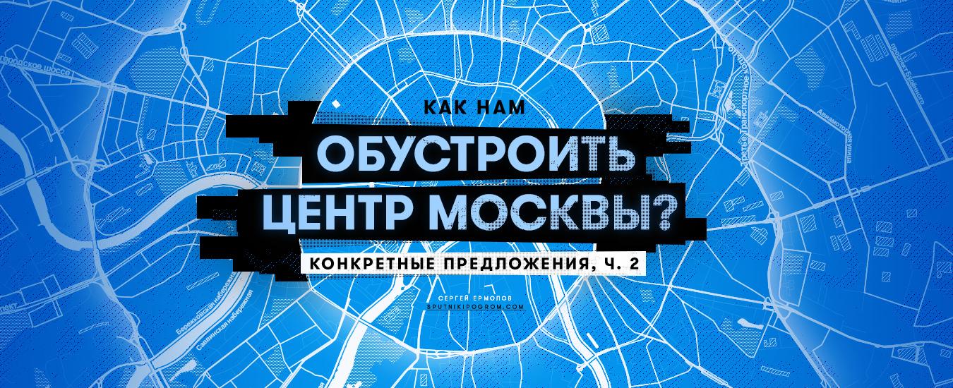 522ceeb6af97 Как нам обустроить центр Москвы — 2 — Спутник и Погром