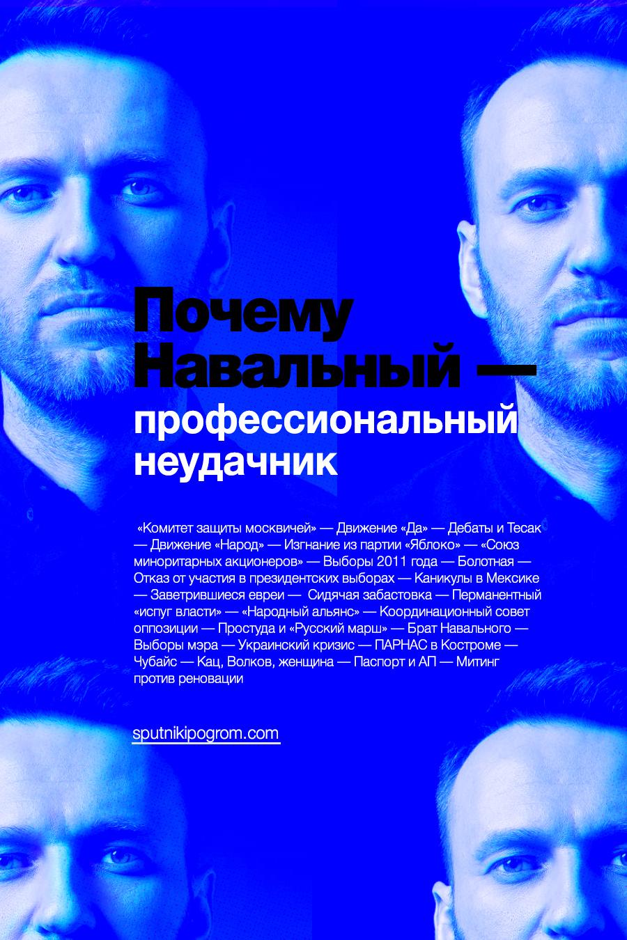 Поддерживать А.Навального на выборах 2018г., это всё равно, что поддерживать Зюганова в 1996г.. Даже если он на выборах и победит, как Гена, занять пост преза чекисты ему не дадут, а повести народ на баррикады он не сможет – собздит.