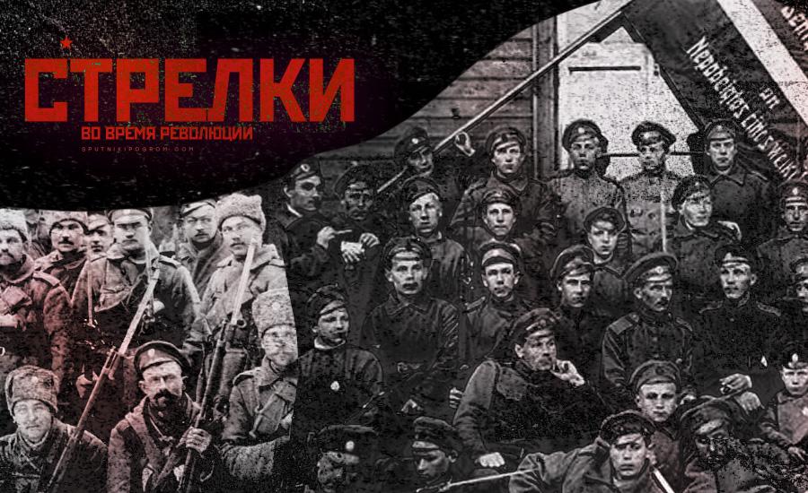 Латышские стрелки Riflemenmini4