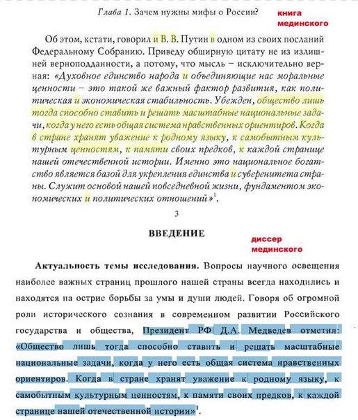 Диссертация Мединского и постмодернистский пост позор Спутник и  Само собой что вопрос об отставке Мединского по прежнему даже не обсуждается чем больше опозорился министр тем крепче его позиции потому что пацаны