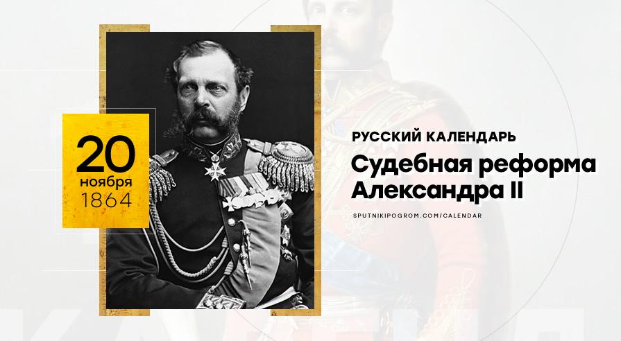 Александр ii и русский национализм